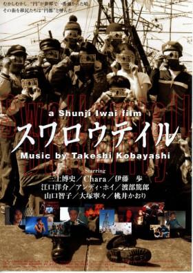 yen_town_band