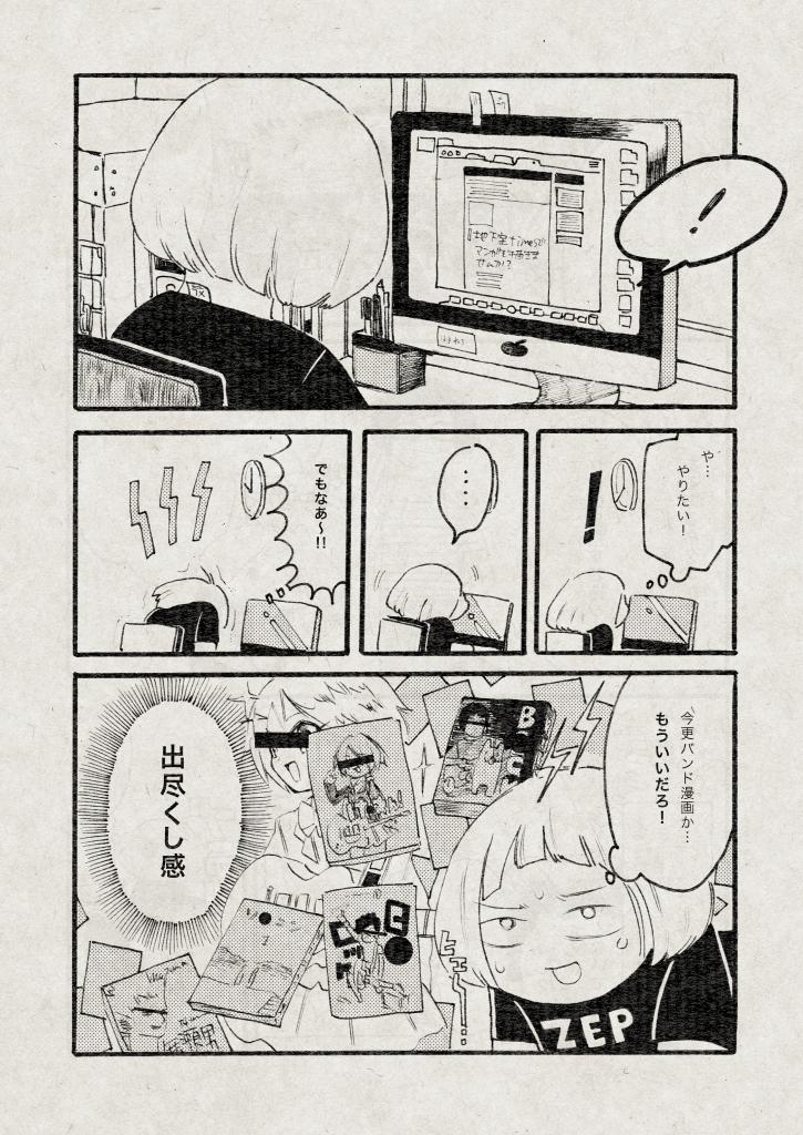 バンドやらない漫画-01fix