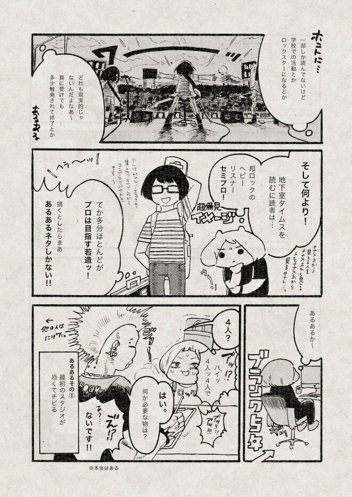 バンドやらない漫画-02FIX