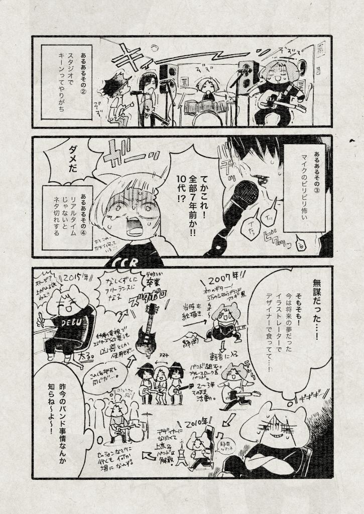 バンドやらない漫画-03FIX