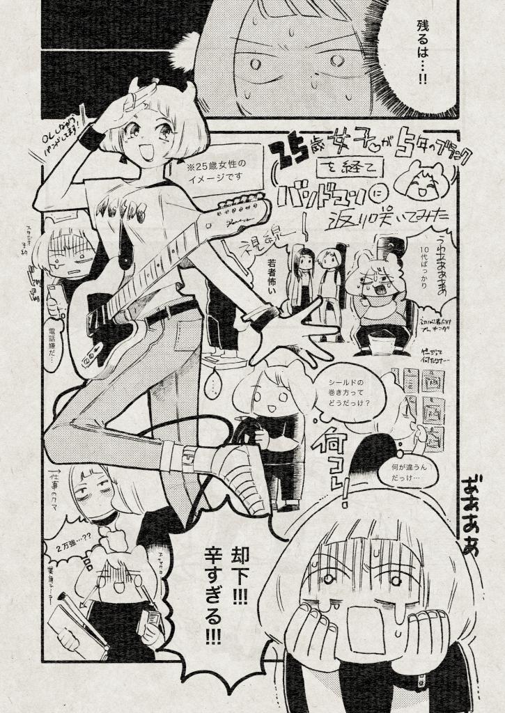 バンドやらない漫画-04FIX