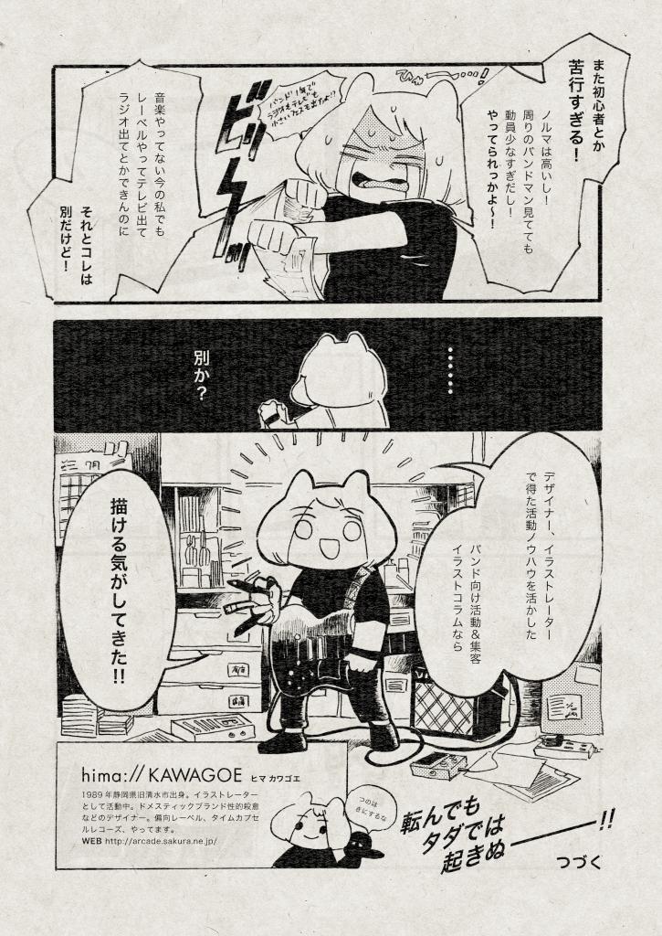 バンドやらない漫画-05FIX