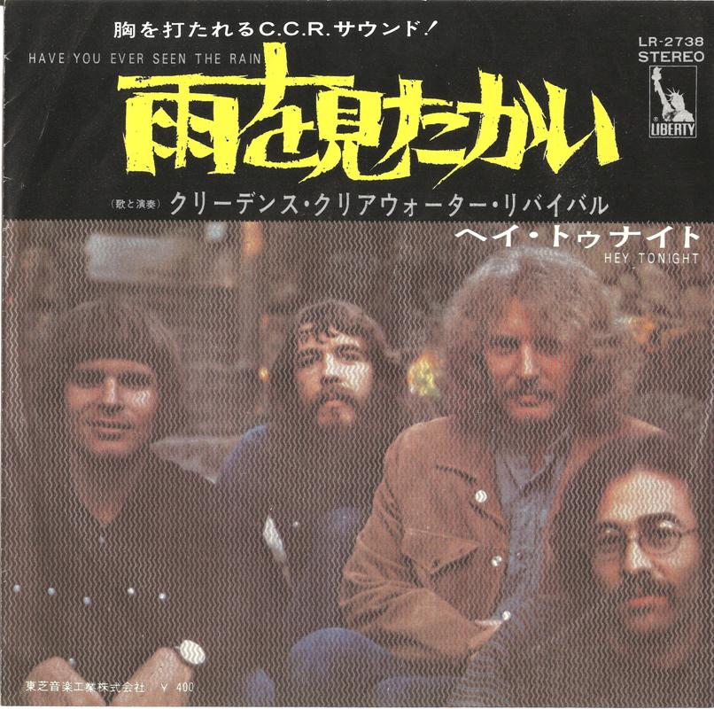 creedence-clearwater-revival-have-you-ever-seen-the-rain-liberty-3
