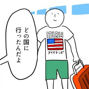 06海外行ってた