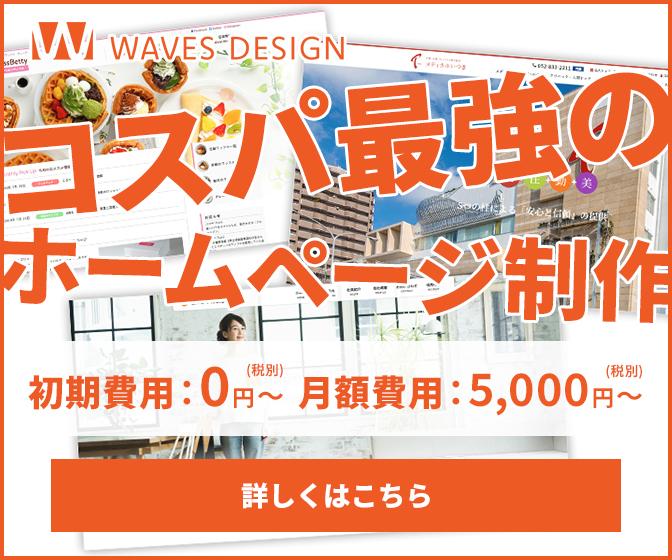 コスパ最強のホームページ制作 Waves design